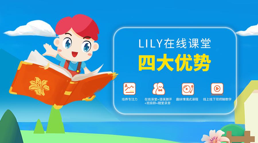 LILY在线课堂