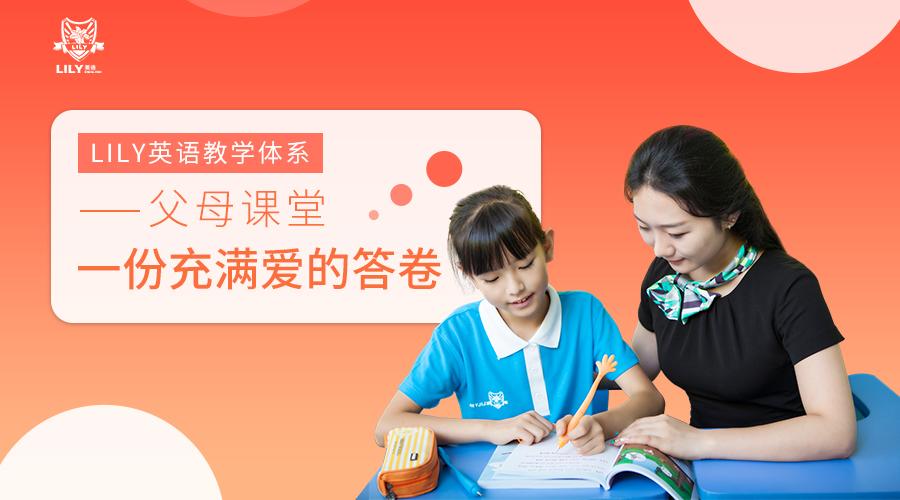 LILY英语教学体系-父母课堂