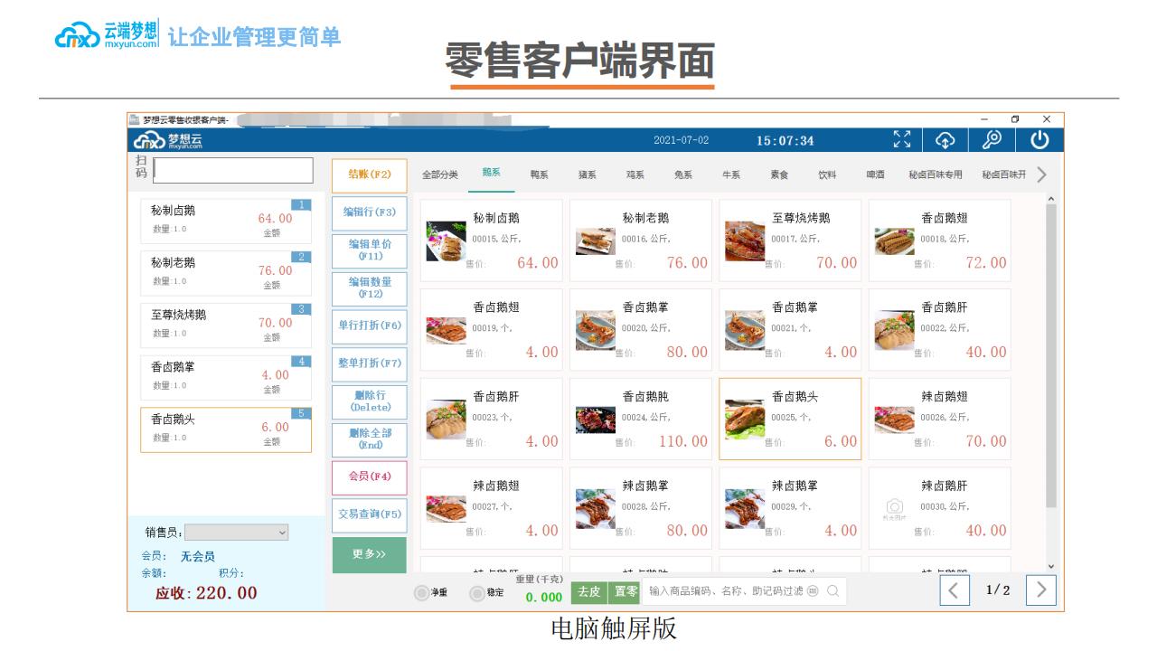 云端梦想企业ERP产品介绍_22.png