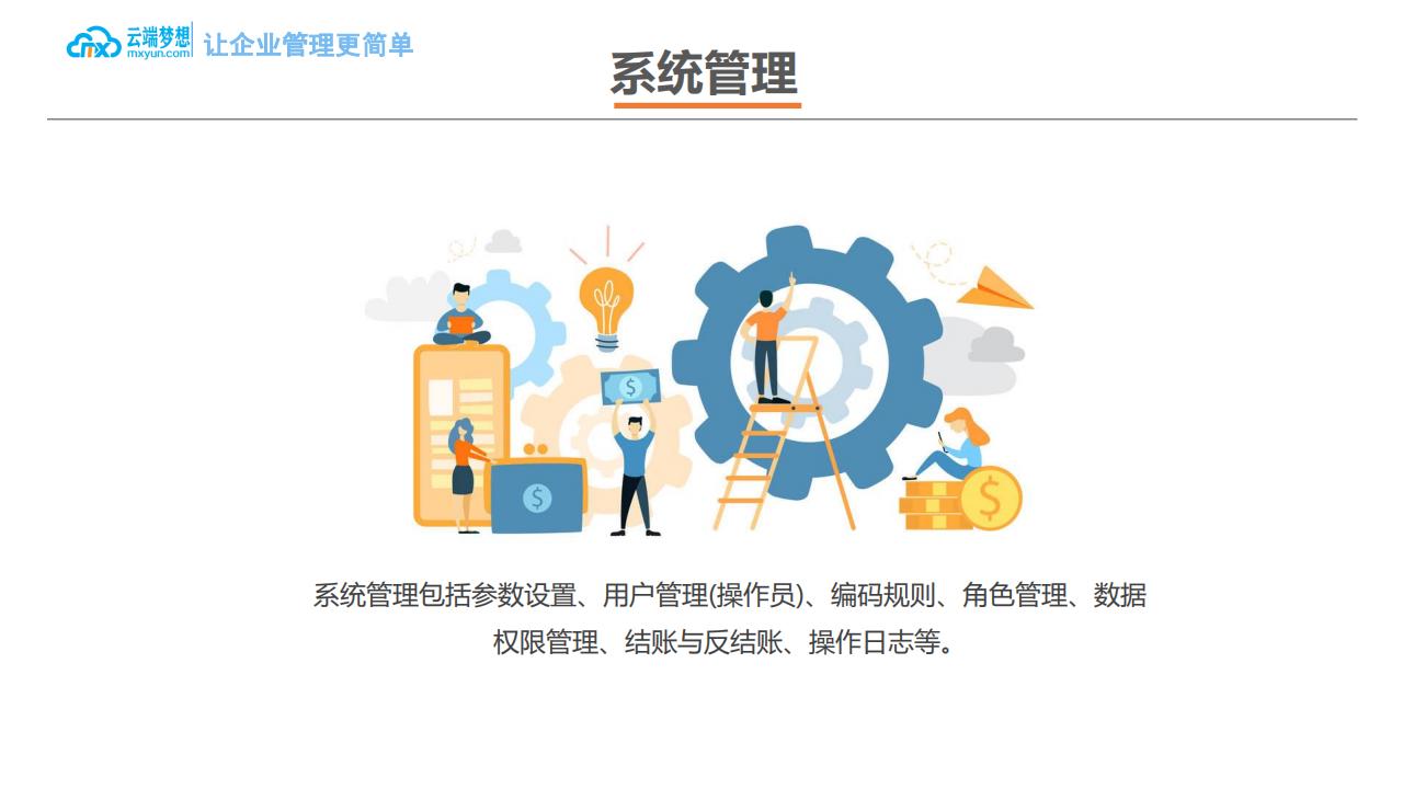 云端梦想企业ERP产品介绍_41.png
