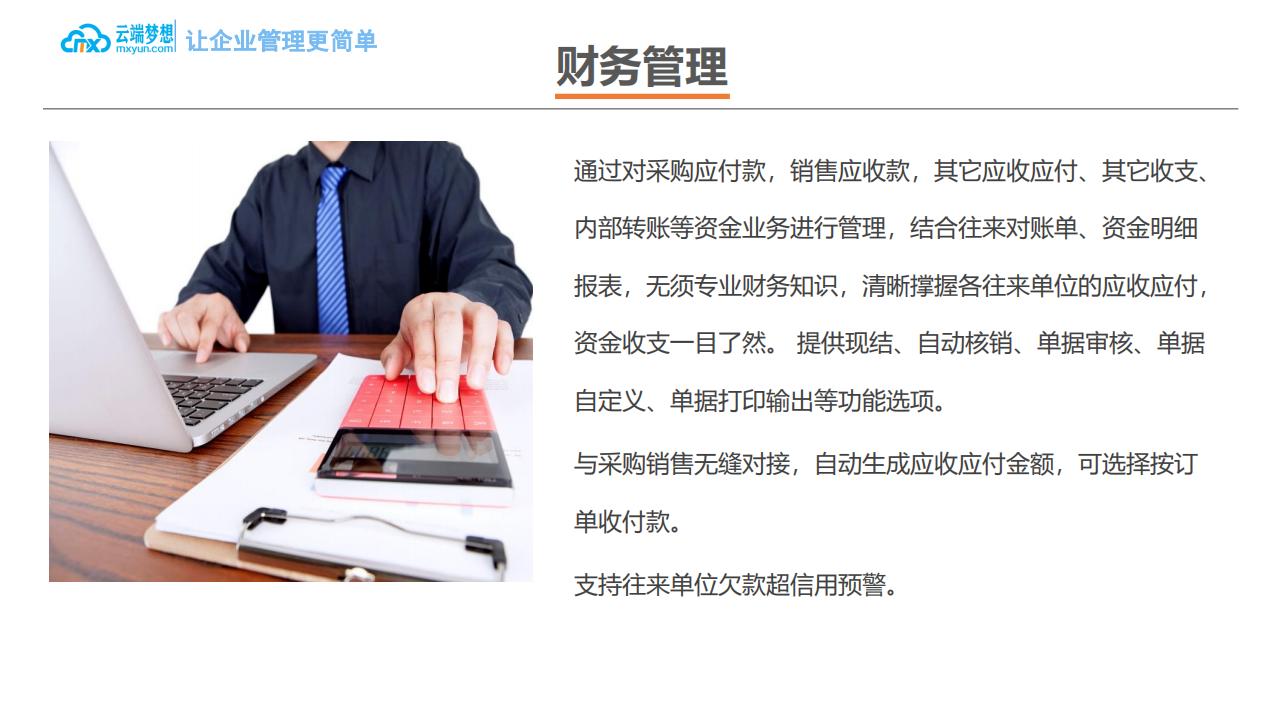 云端梦想企业ERP产品介绍_29.png