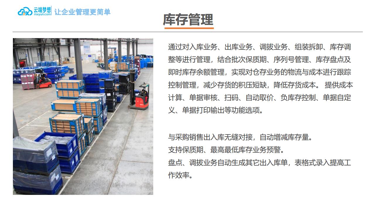 云端梦想企业ERP产品介绍_26.png