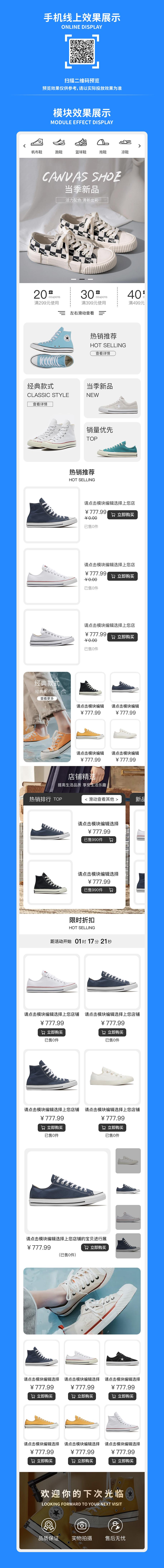 100运动鞋靴微商城-第二屏介绍.jpg