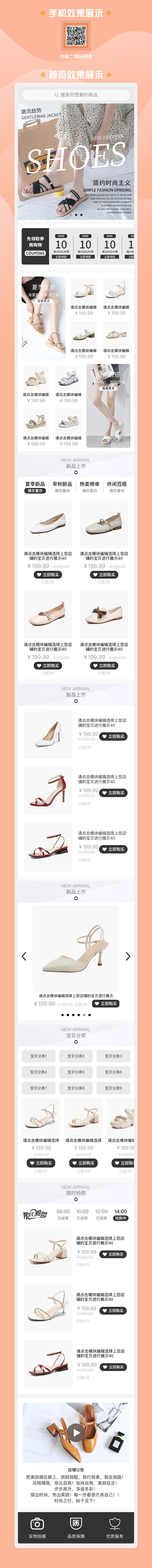009简约女鞋微商城-第二屏介绍.jpg
