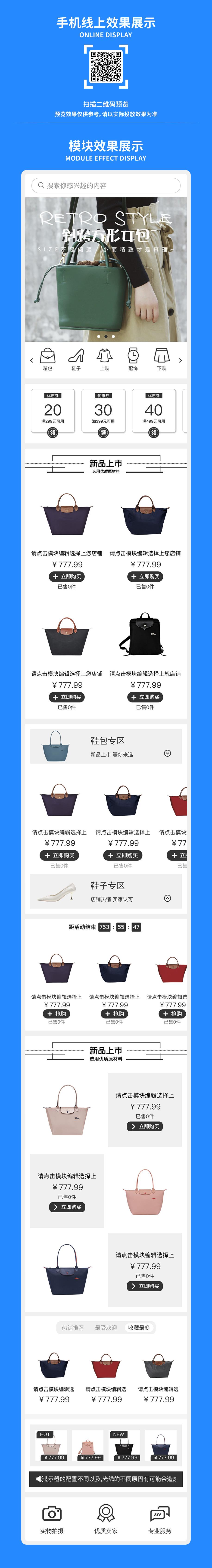 099简约女包智慧零售-第二屏介绍.jpg