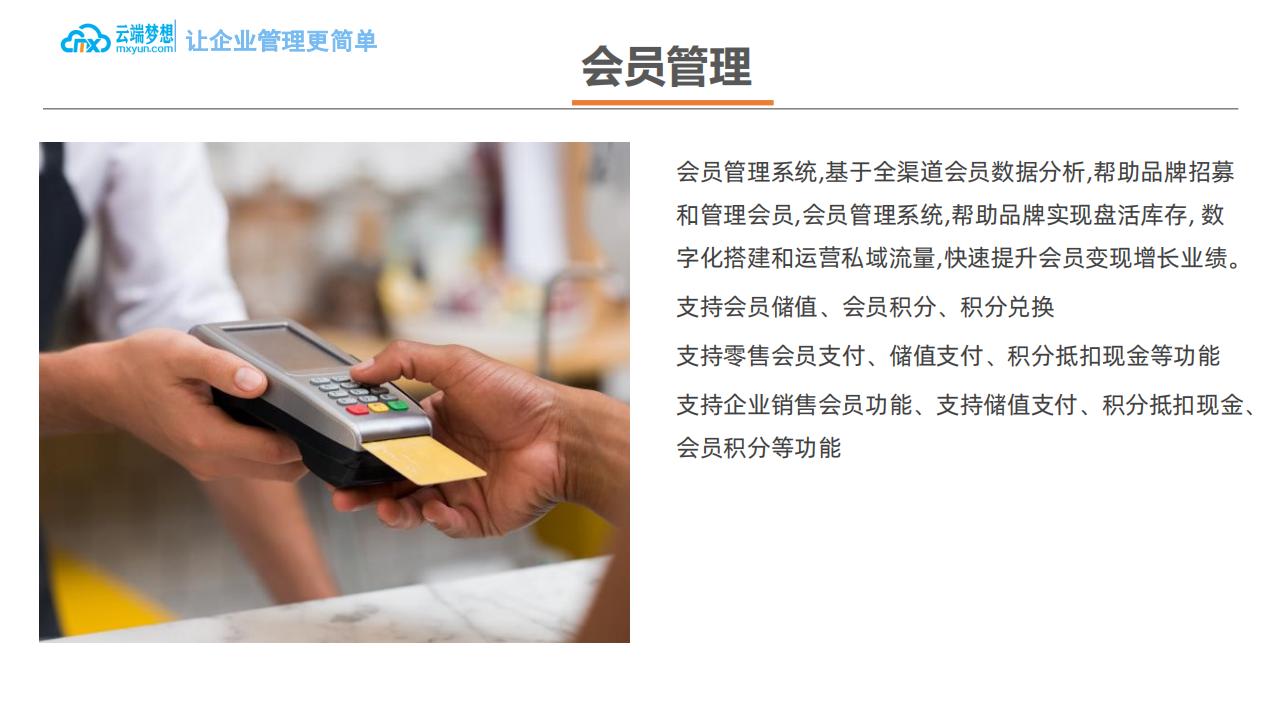 云端梦想企业ERP产品介绍_24.png