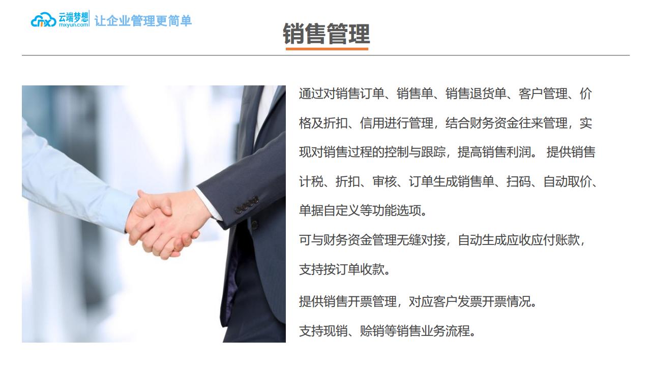 云端梦想企业ERP产品介绍_11.png