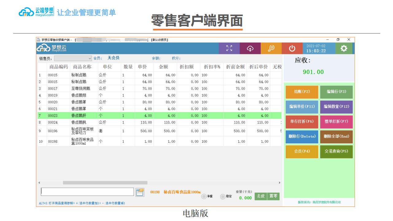 云端梦想企业ERP产品介绍_21.png