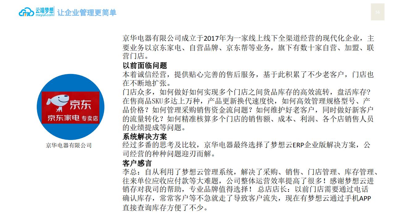 云端梦想企业ERP产品介绍_55.png