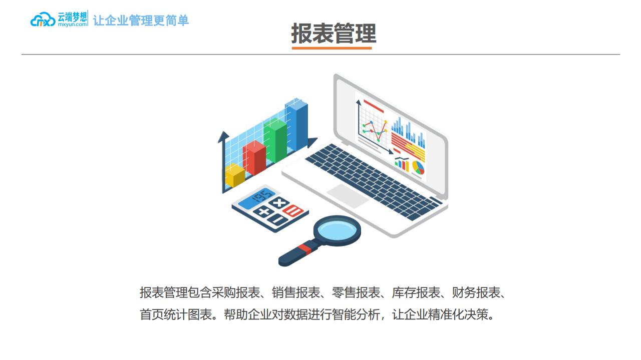 云端梦想企业ERP产品介绍_39.png