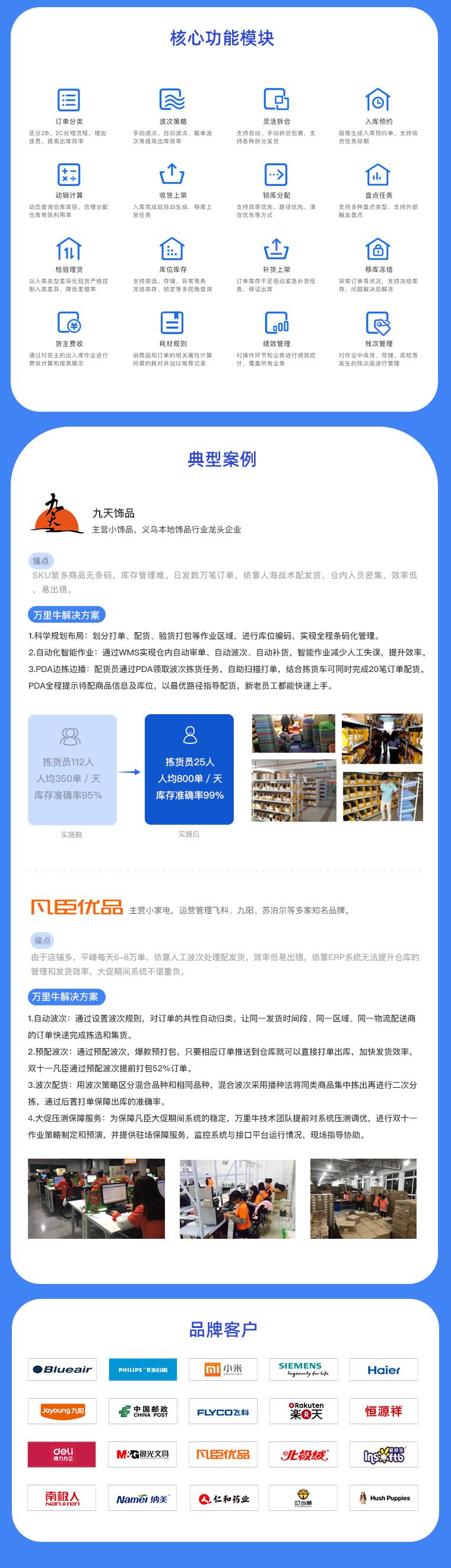 服务市场详情页_06.png