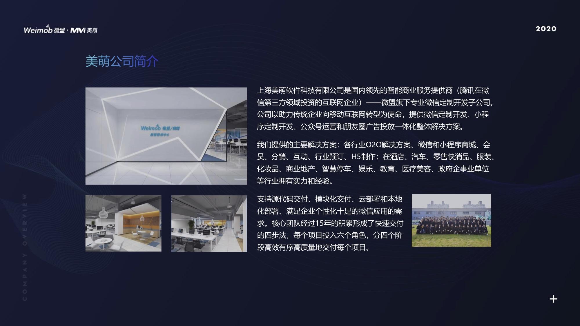 美萌微信定制开发 - 公司介绍 2020的副本.jpg