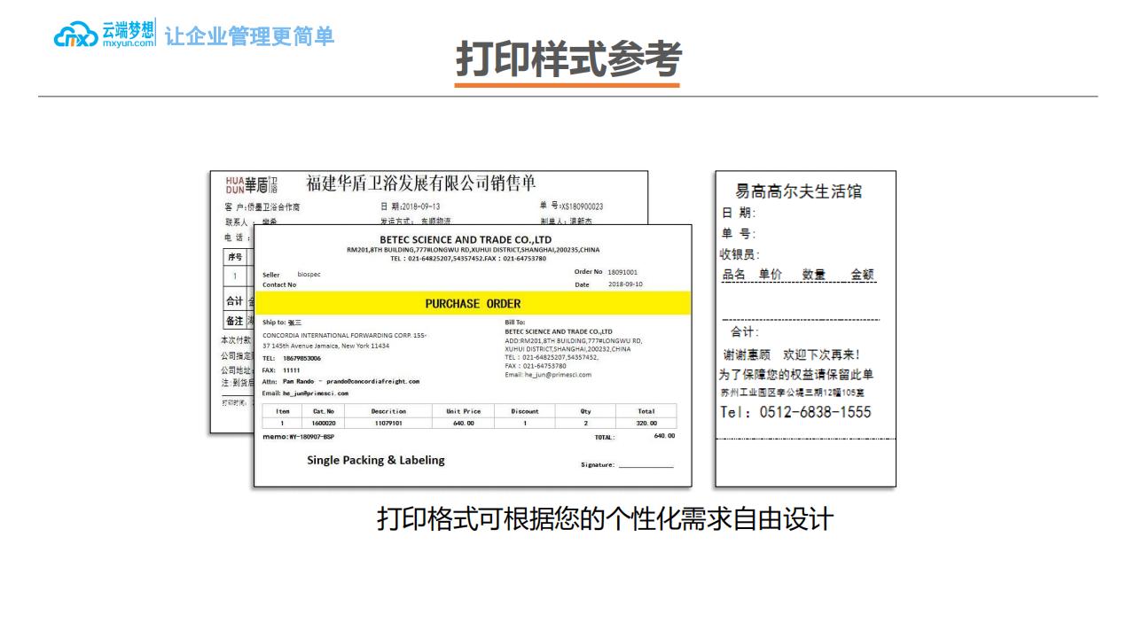 云端梦想企业ERP产品介绍_14.png