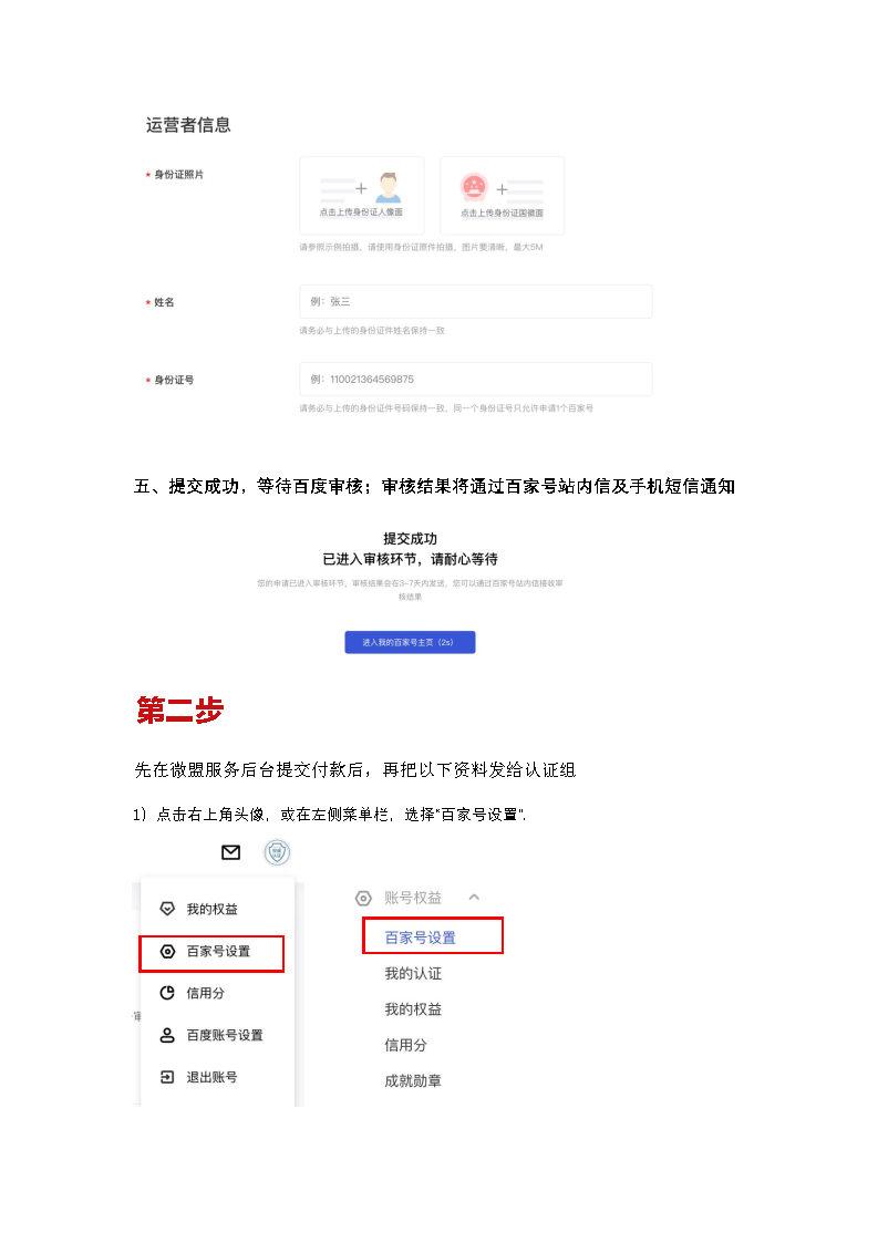 百度企业百家号注册及权威认证流程(2)_Page3.jpg