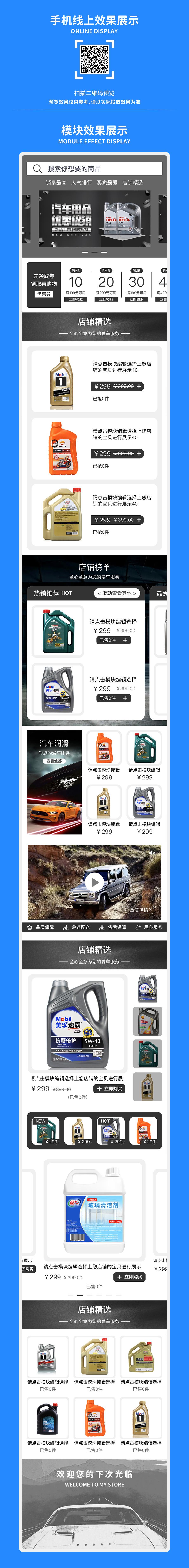 105汽车用品微商城-第二屏介绍.jpg