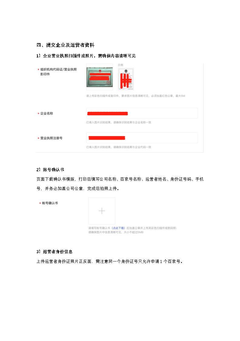 百度企业百家号注册及权威认证流程(2)_Page2.jpg
