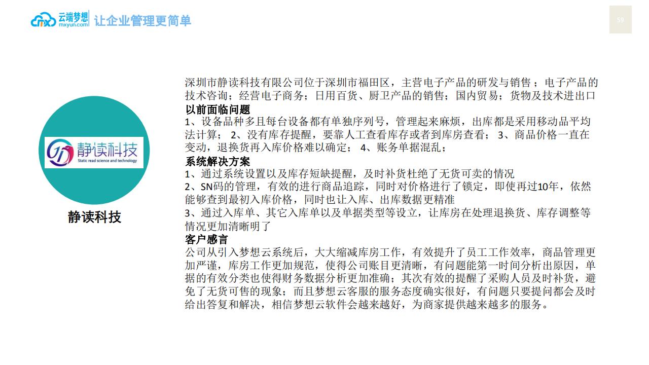 云端梦想企业ERP产品介绍_58.png