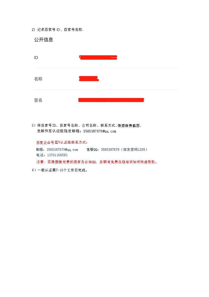 百度企业百家号注册及权威认证流程(2)_Page4.jpg