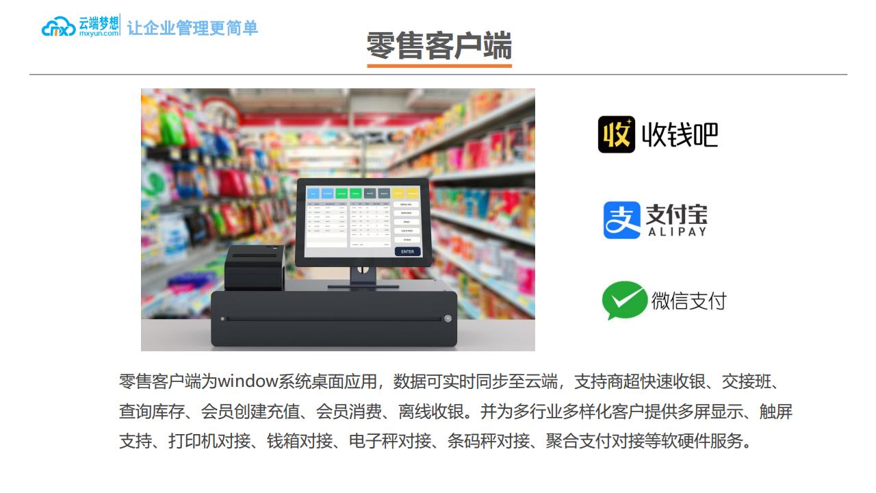 云端梦想企业ERP产品介绍_17.png