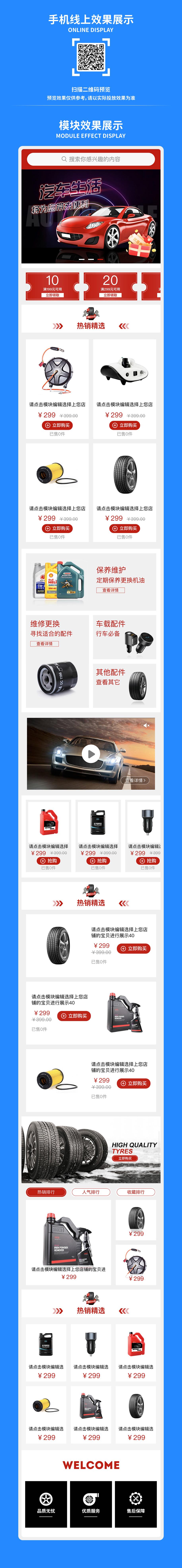 133汽车用品智慧零售-第二屏介绍.jpg