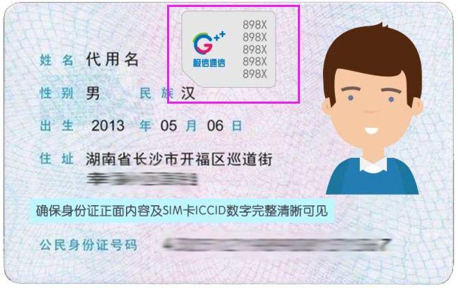 国美极信通讯实名激活流程——浦江通讯