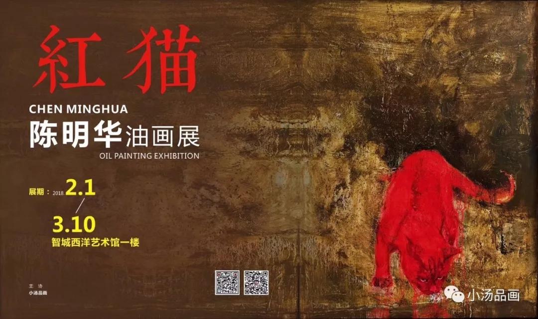 红猫的魅惑——陈明华油画展