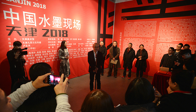 """""""中国水墨现场·天津2018""""在天津美术馆开幕"""